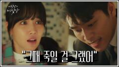 """""""네가 다 망쳤어"""" 살기를 드러내며 이유리에게 달려드는 권혁현..!"""
