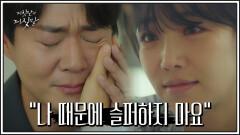 """(애틋) """"사랑해요"""" 연정훈에게 마음을 고백하는 이유리..♥"""