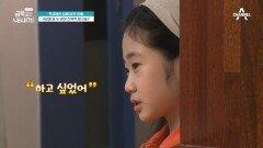 낯선 사람 앞에서는 입 꾹(#_#) 길어지는 아이의 침묵은 선택적 함구증?