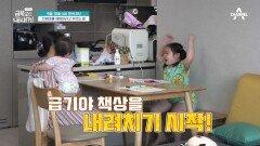 [선공개] 시한폭탄이 된 8살 딸! 갑작스러운 폭발의 원인은?