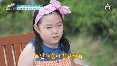 [금쪽 속마음] '난 백점짜리 딸' 자존감 만땅 명랑소녀 금쪽이!