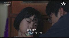 """""""마셔 어서"""" 천식으로 갑자기 쓰러지는 웨푸"""