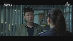 피해자 중메이바오의 살인 사건 회의에 뒤늦게 나타난 루이썬