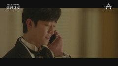 순회공연 전, 중메이바오의 전화를 받고 좋지 않은 기운을 느낀 옌쥔