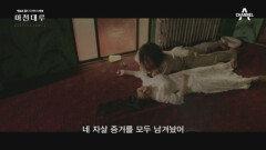 중메이바오의 죽음을 자살로 꾸미는 옌융위안