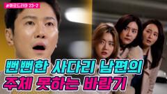 [#애로드라마 23-2회] 눈 뜨고 볼 수 없는 상간녀들의 전쟁, 사다리(?) 남편의 애인들...