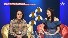 (속터짐♨♨) 아내 몰래 매미 번식에 3,000만 원!!! 투자한 김경진