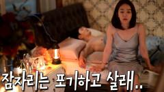 부부상담으로 상처를 치유해보지만 아내의 편두통은 다시..?!