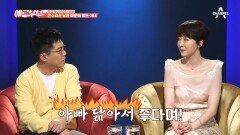 """박성현이수진, 10년차 부부의 애로사항 """"남편이 꼰대같아요"""""""