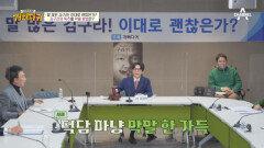 ♨총체적 난국♨ 김구라만의 문제가 아니라 전체의 문제?!