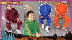※저글링으로 치매 예방 극.복※ 개뼈다귀 멤버들의 저글링 도전!