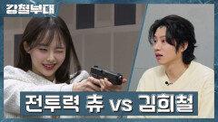 [티저] 강철 MC 부대! 츄&김희철 | 채널A 강철부대 3월 23일 (화) 밤 10시 30분 방송
