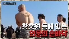 박도현, 육탄전 당시 황충원에게 경고장을 날렸다? ▶비하인드스토리◀