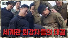 세계관 최강자들의 대결 707 임우영vs특전사 김현동