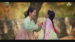 조선의 노비 민유정, 그녀가 잊지 못하는 과거