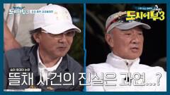 덕화-진철의 숭어 뜰채 사건 VAR판독?! 과연 이 사건의 결말은?