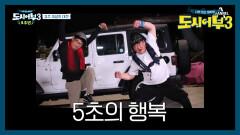 팀 결성 5초의 행복, 그리고 12시간의 불행@□@ 과연 이소룡과 홍금보의 운명은...?