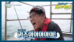 일어나라 고기들아⊙◇⊙!!! 라이브와 함께 시작된 生경규 쇼(?)