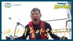 덕화 6마리째 HIT 성공?! 경규가 보여주는 프로 방송인의 자세(?)