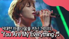 """거대한 아름다움을 지닌 OST의 여왕, 소울 퀸 거미의 """"You Are My Everything"""""""