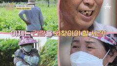'마비가 올 수도 있는 상황' 오 마이 닥터 크루의 진단, 부부의 건강 상태는?!