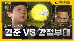 김준 vs 강철부대 [스마일 대침공] - EP.03