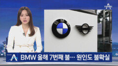 BMW 차량 올해 들어 7번째 화재…원인도 불확실