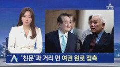 윤석열, '친문'과 거리 먼 여권 원로 정대철·김한길 접촉