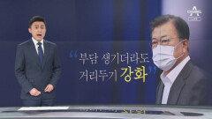 """새로운 거리두기는 """"절차 준수""""…진단키트는 """"지원"""""""