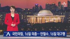 국민의힘, 16일 의총서 합당 '결정'…안철수, 16일 대구행