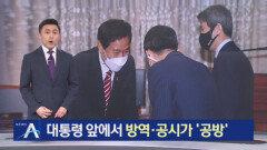 오세훈, 文 대통령 앞에서 장관들과 방역·공시가 '공방'