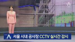 """철거 현장 불안 커지자…서울시 """"상시 감리·CCTV 감시"""""""