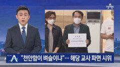 """""""천안함이 벼슬이냐""""…막말한 해당 교사 파면 시위"""