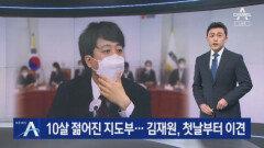 """'10살' 젊어진 국민의힘 지도부…김재원 """"최고위 협의 먼저"""" 이견"""