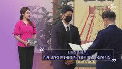 [팩트맨]BTS가 받은 외교관 여권은 일회용?