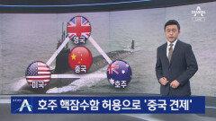 미국·영국, 호주 핵잠수함 허용으로 '중국 견제 동맹'