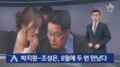 """조성은 """"박지원 8월에 두 번 만나""""…국민의힘 """"무슨 관계?"""""""