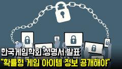 """한국게임학회 성명서 발표…""""확률형 게임 아이템 정보 공개해야"""""""