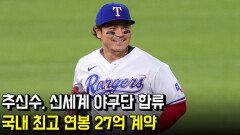 추신수, 신세계 야구단 합류…국내 최고 연봉 27억 계약