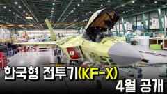 한국형 전투기(KF-X) 4월 공개