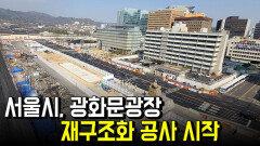 서울시 광화문광장 재구조화 공사 시작