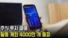 주식 투자 열풍… 활동 계좌 4000만 개 돌파