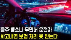 음주·뺑소니·무면허 운전자, 사고내면 보험 처리 못 받는다