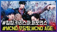 컴백 MCND, '우당탕' MV 티저 공개