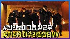 T1419, '아수라발발타' MV 티저 공개