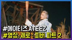그룹 에이티즈(ATEEZ) 두 번째 티저 영상 공개