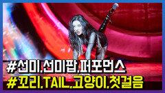 선미, 디지털 싱글 '꼬리(TAIL)' Live Stage