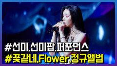 선미, 수록곡 '꽃같네(What The Flower)' Live Stage