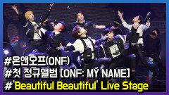 온앤오프(ONF), 'Beautiful Beautiful' Live Stage