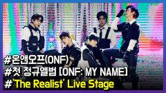 온앤오프(ONF), 'The Realist' Live Stage